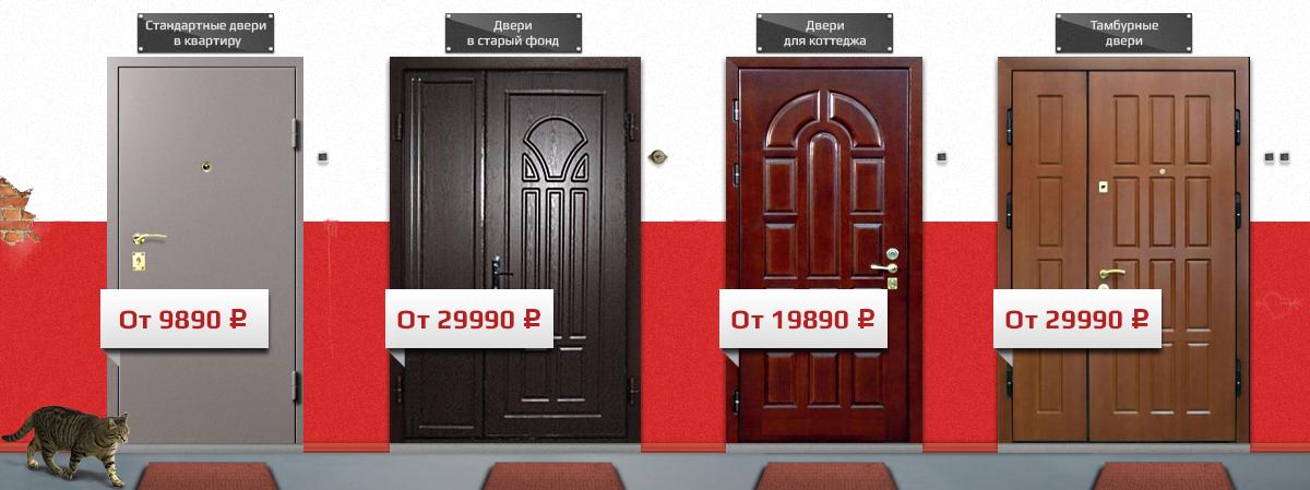 нужны железные двери